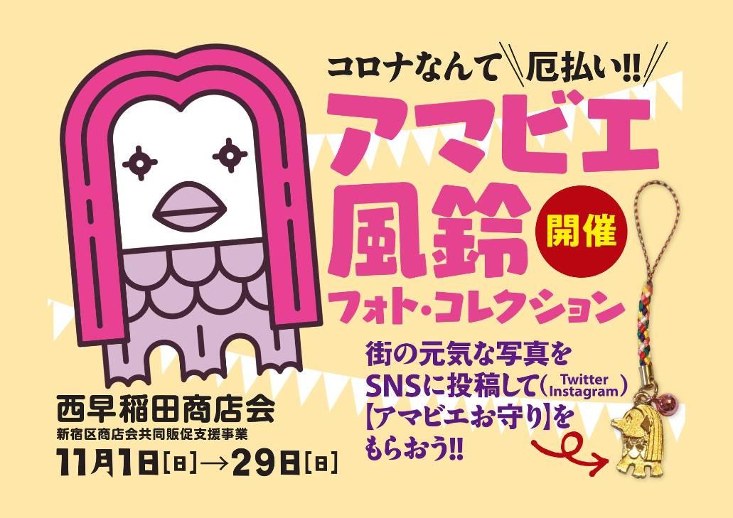 西早稲田商店会アマビエ風鈴フォト・コレクション